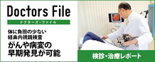 ドクターズファイル 検診・治療レポート