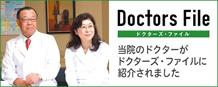 ドクターズファイル 当院のドクターが紹介されました